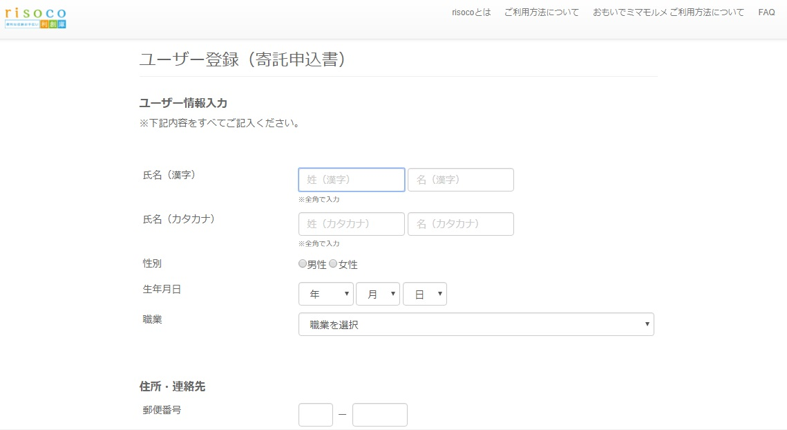 risocoユーザー登録画面