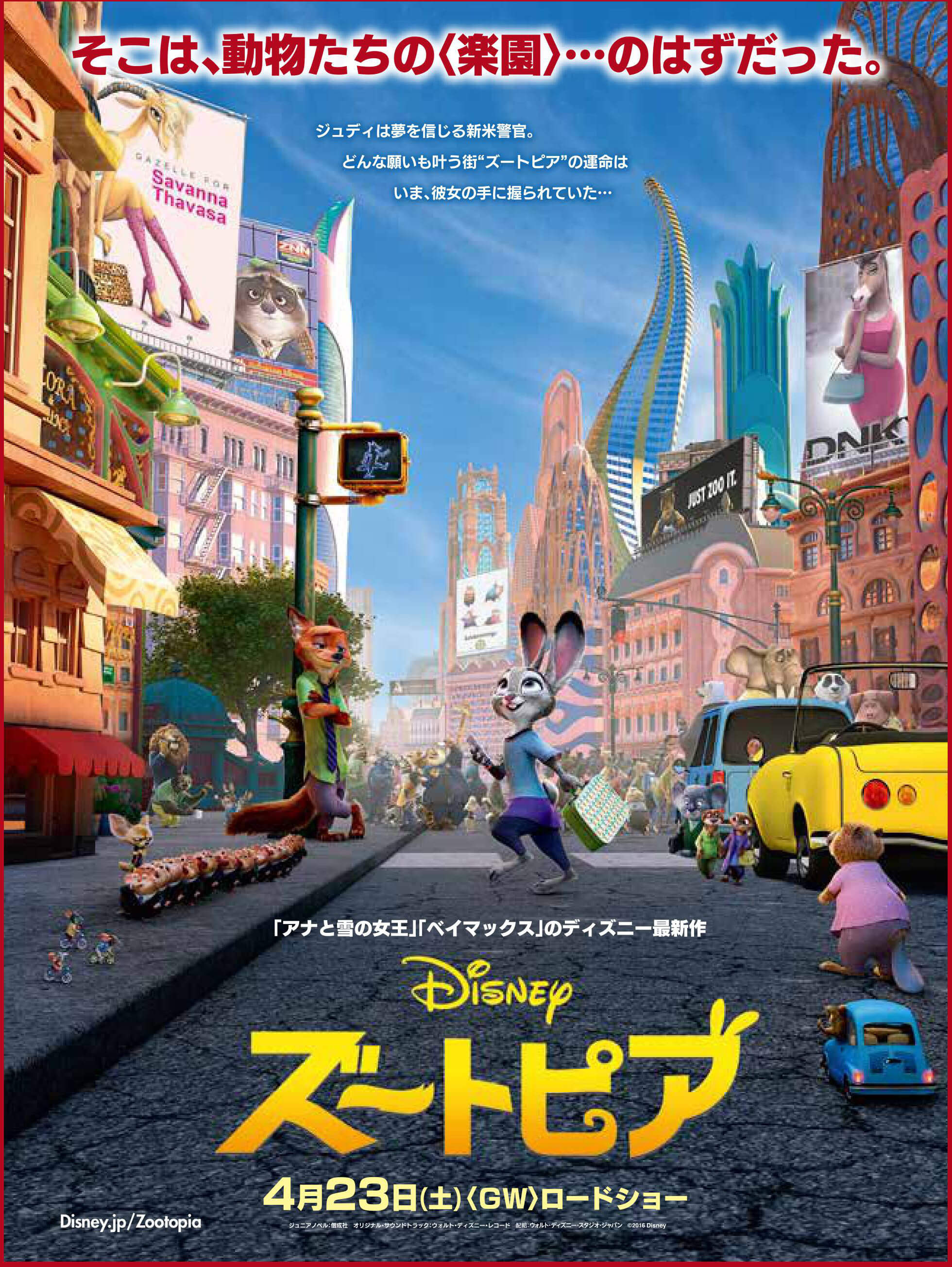zootopia_poster.catch