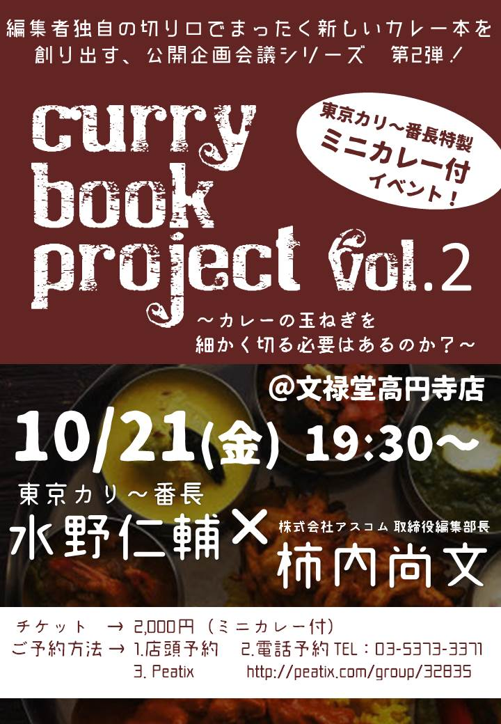 %e3%80%9010-21%e3%80%91curry-book-project-vol-2-%e3%83%9b_%e3%82%b9%e3%82%bf%e3%83%bc