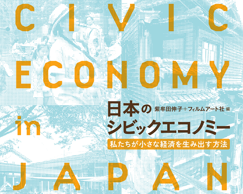 civicj_cover_top