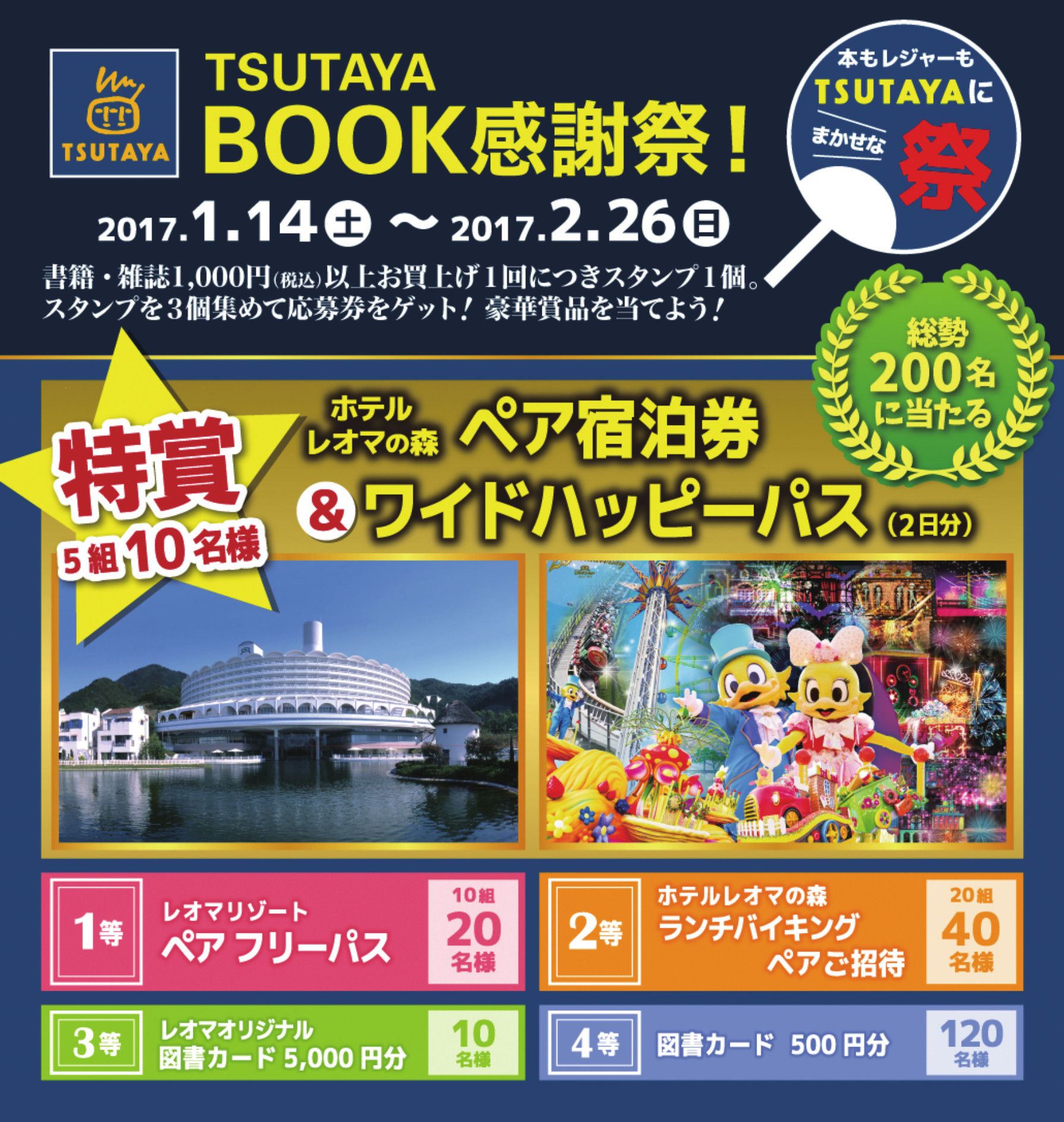TSUTAYA BOOK感謝祭
