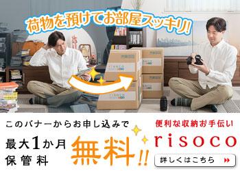 bnr_risoco02_350x250 (1)